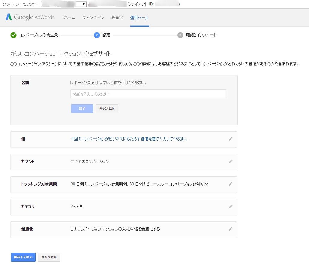 コンバージョン 2  Google AdWords