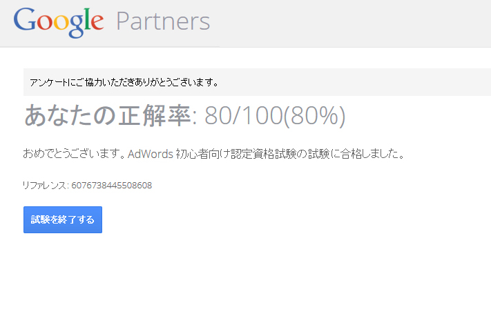 GooglePartners_試験結果2