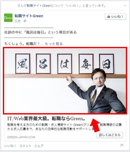 Facebook広告アイキャッチ