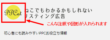 ねこでもわかるかもしれないリスティング広告   初心者にも読みやすいPPCお役立ち情報