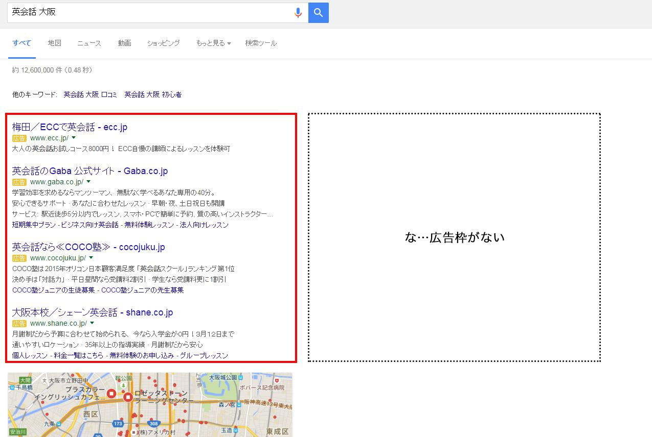 英会話-大阪---Google-検索