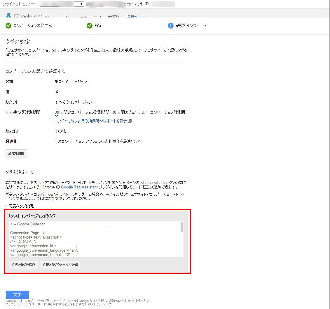 コンバージョン 3  Google AdWords